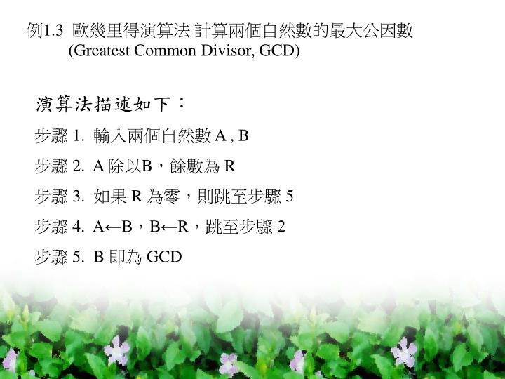 例1.3  歐幾里得演算法 計算兩個自然數的最大公因數 (