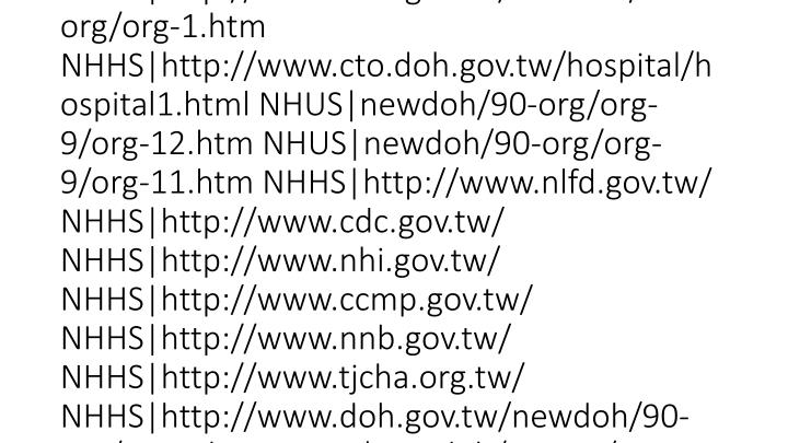 vti_cachedsvcrellinks:VX|NHHS|http://www.cde.org.tw/ NHHS|http://www.cto.doh.gov.tw/ NHUS|ynlee/org-6.htm NHHS|http://www.doh.gov.tw/newdoh/90-org/org-5.htm NHHS|http://www.nhri.org.tw/ NHHS|http://www.doh.gov.tw/newdoh/90-org/org-3.htm NHHS|http://www.doh.gov.tw/newdoh/90-org/org-2.htm NHHS|http://www.doh.gov.tw/newdoh/90-org/org-1.htm NHHS|http://www.cto.doh.gov.tw/hospital/hospital1.html NHUS|newdoh/90-org/org-9/org-12.htm NHUS|newdoh/90-org/org-9/org-11.htm NHHS|http://www.nlfd.gov.tw/ NHHS|http://www.cdc.gov.tw/ NHHS|http://www.nhi.gov.tw/ NHHS|http://www.ccmp.gov.tw/ NHHS|http://www.nnb.gov.tw/ NHHS|http://www.tjcha.org.tw/ NHHS|http://www.doh.gov.tw/newdoh/90-org/org-4.htm NHUS|newdoh/90-org/org-10.htm