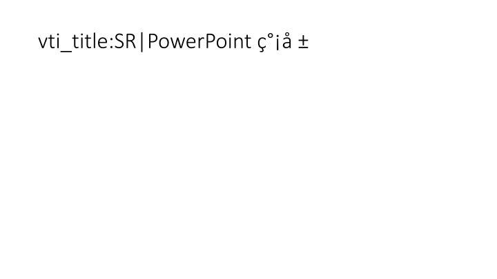 vti_title:SR|PowerPoint ç°¡å±
