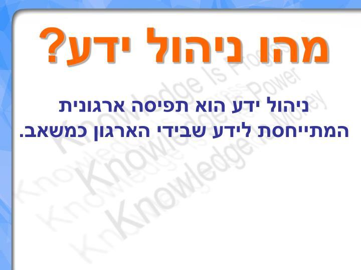 מהו ניהול ידע?