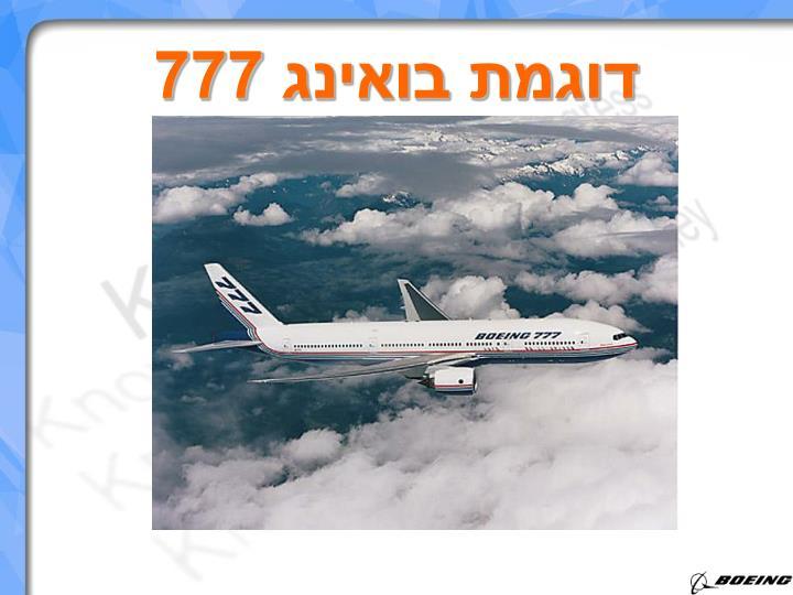 דוגמת בואינג 777