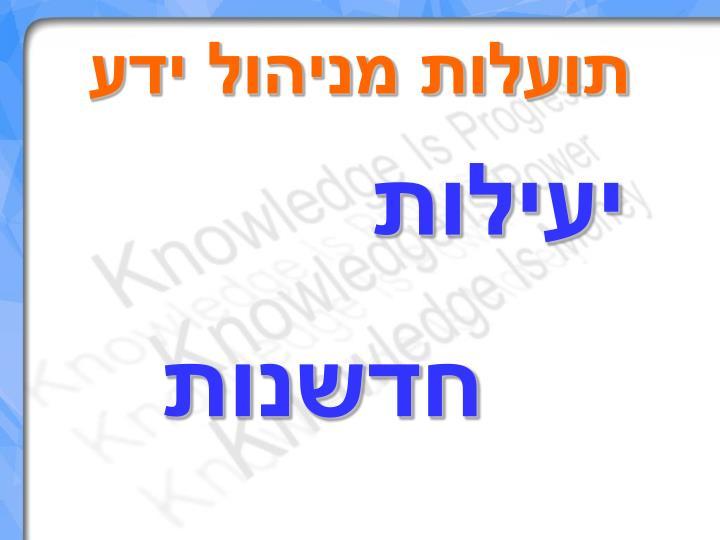 תועלות מניהול ידע