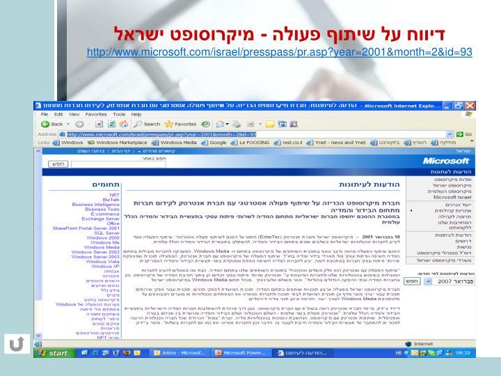 דיווח על שיתוף פעולה - מיקרוסופט ישראל