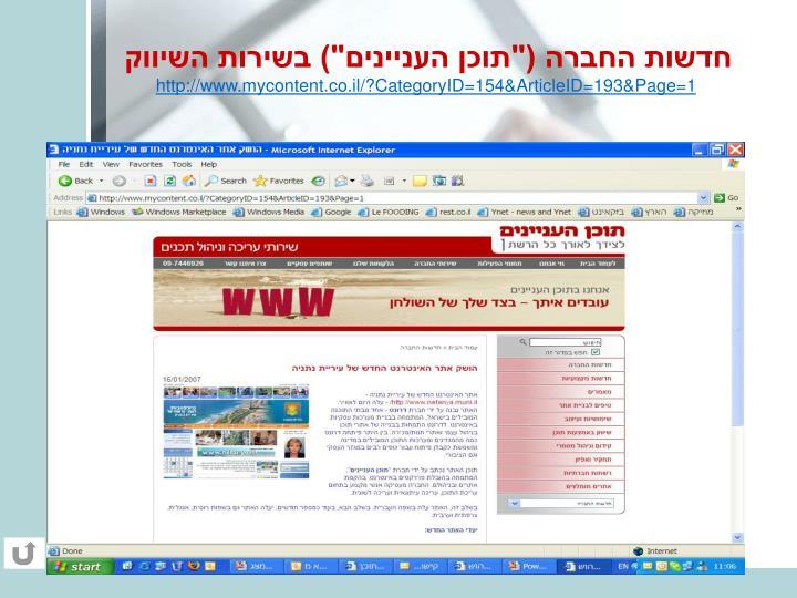 """חדשות החברה (""""תוכן העניינים"""") בשירות השיווק"""