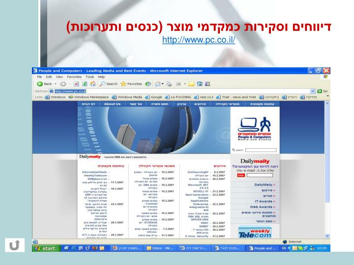דיווחים וסקירות כמקדמי מוצר (כנסים ותערוכות)
