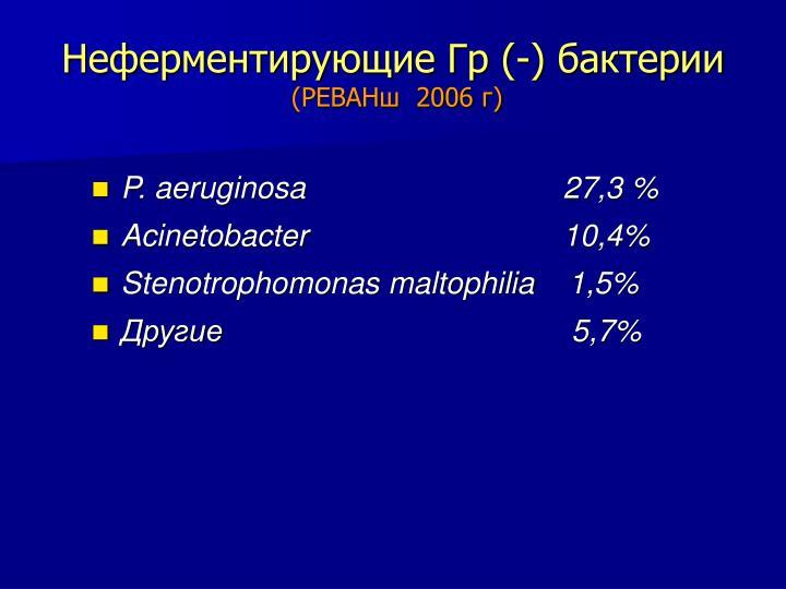 Неферментирующие Гр (-) бактерии