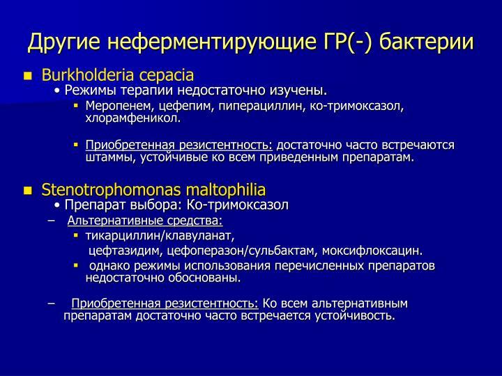 Другие неферментирующие ГР(-) бактерии