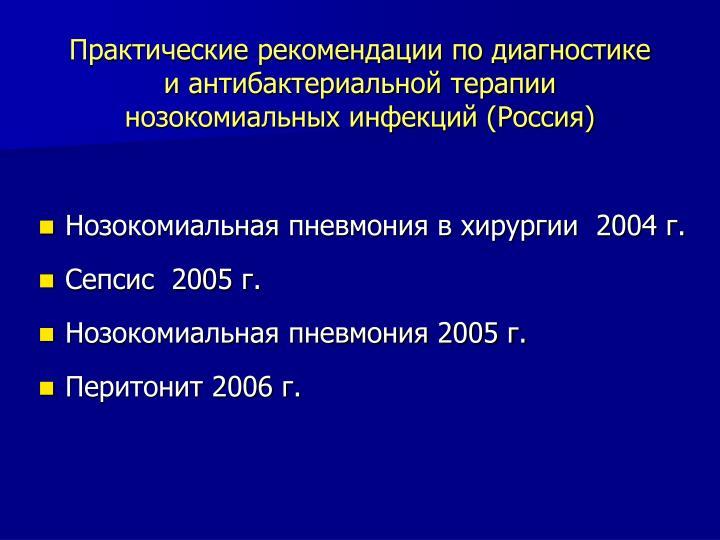 Практические рекомендации по диагностике и антибактериальной терапии нозокомиальных инфекций (Россия)