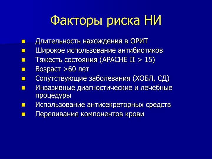 Факторы риска НИ