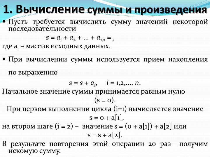 1. Вычисление