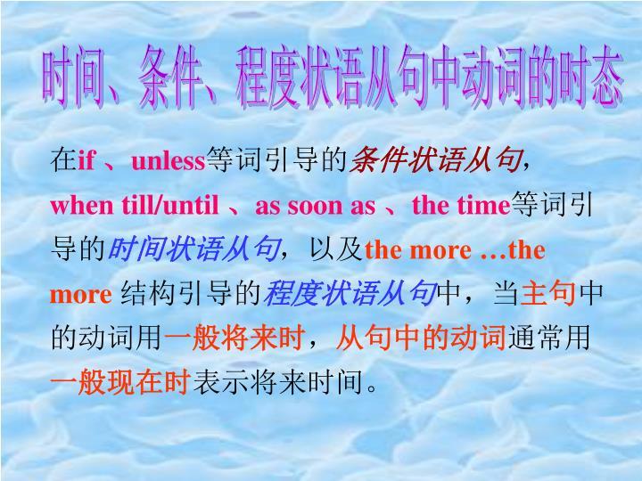 时间、条件、程度状语从句中动词的时态