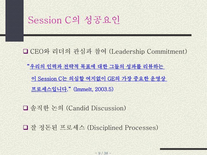 Session C