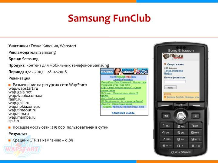 Samsung FunClub