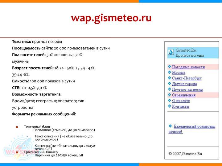 wap.gismeteo.ru