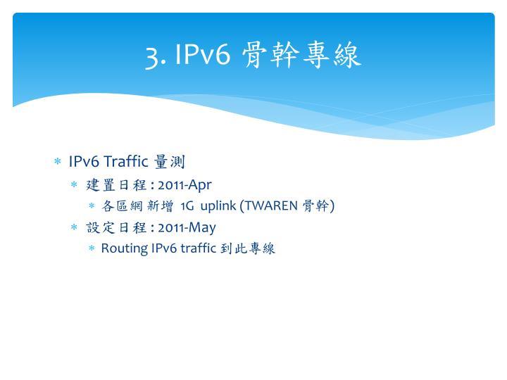 3. IPv6