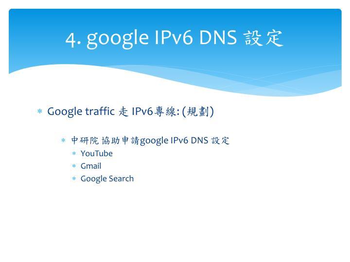 4. google IPv6 DNS