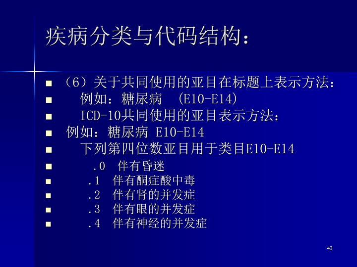疾病分类与代码结构: