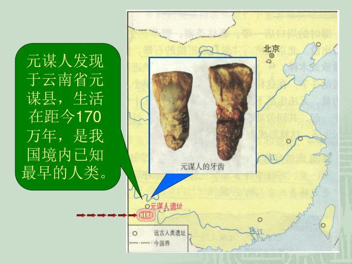 元谋人发现于云南省元谋县,生活在距今