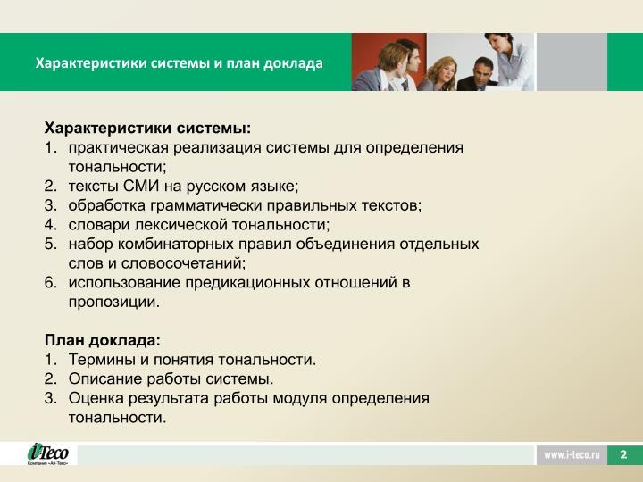 Характеристики системы и план доклада