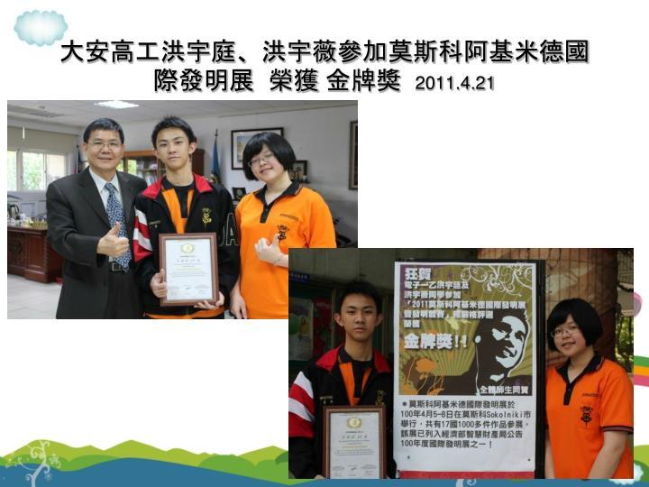 大安高工洪宇庭、洪宇薇參加莫斯科阿基米德國際發明展  榮獲 金牌獎