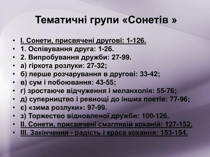 Тематичні групи «Сонетів »