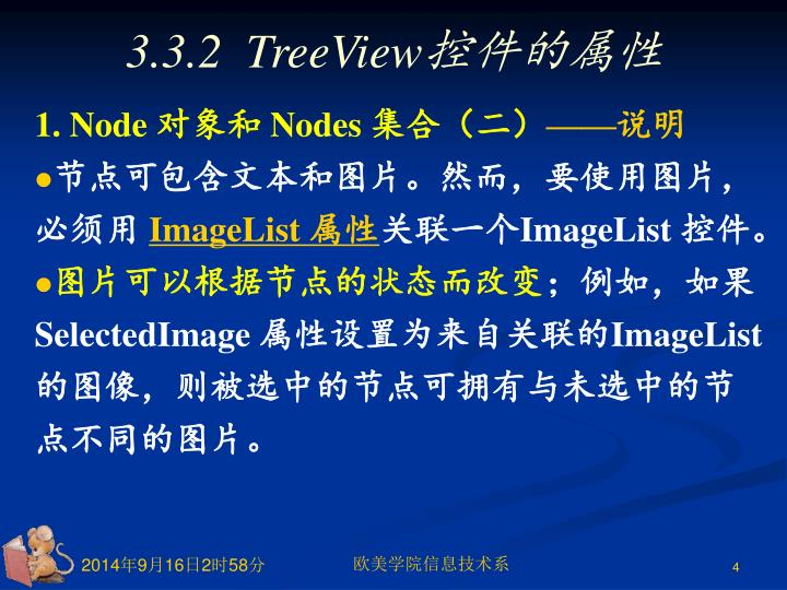 3.3.2  TreeView