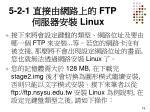 5 2 1 ftp linux3