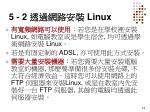5 2 linux1