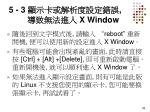 5 3 x window6