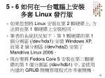 5 6 linux