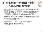 5 6 linux1