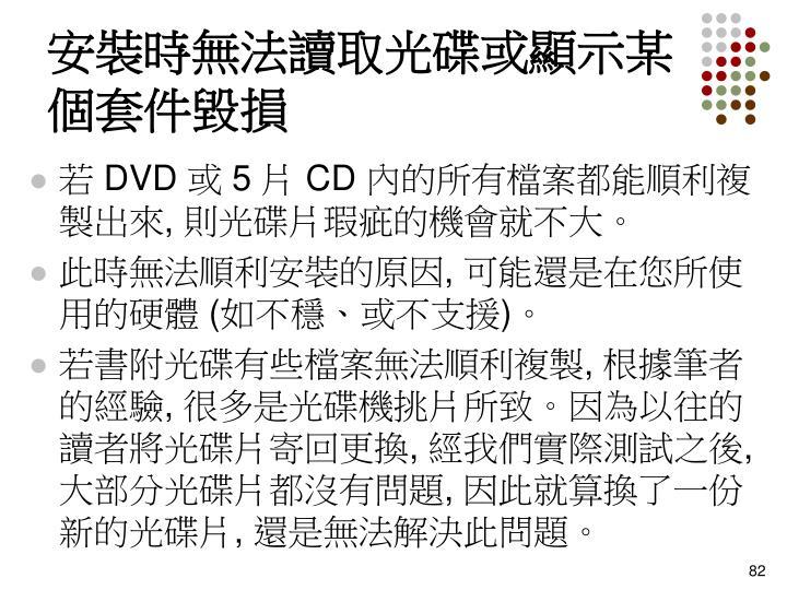 安裝時無法讀取光碟或顯示某個套件毀損
