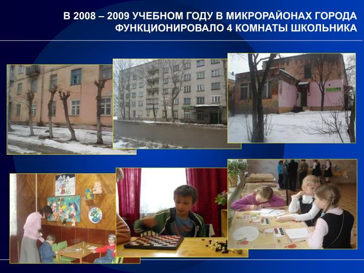 2008  2009       4