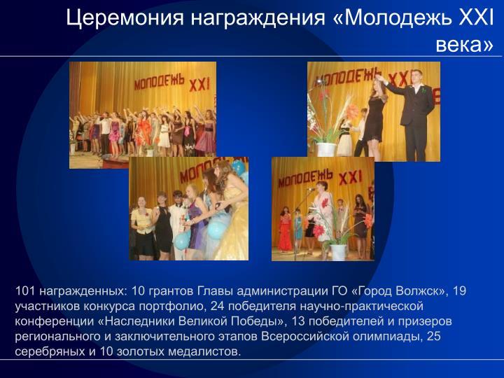 Церемония награждения «Молодежь