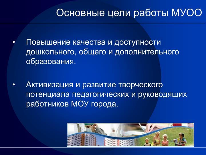 Основные цели работы МУОО