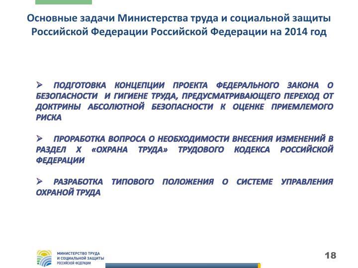 Основные задачи Министерства труда и социальной защиты Российской Федерации Российской Федерации на 2014 год