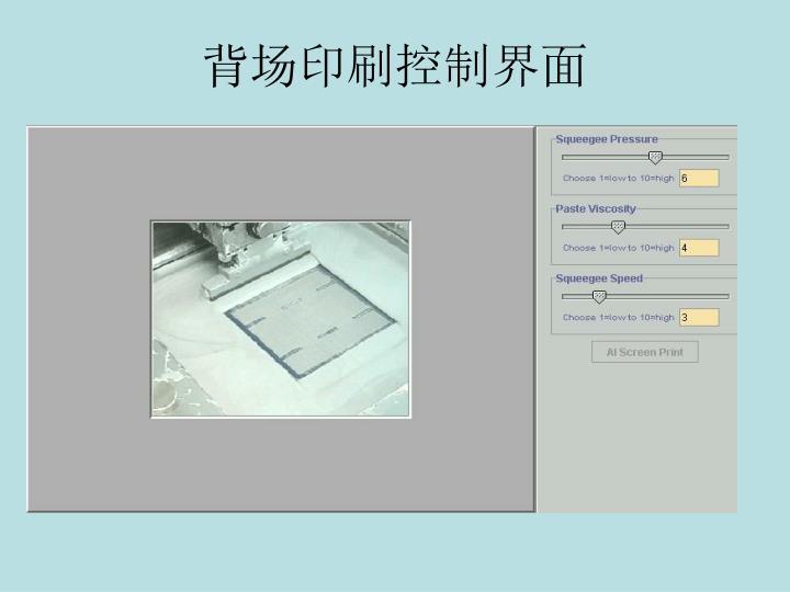 背场印刷控制界面