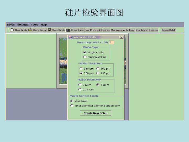 硅片检验界面图