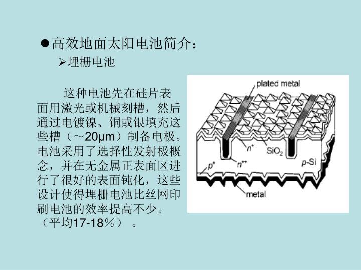 高效地面太阳电池简介: