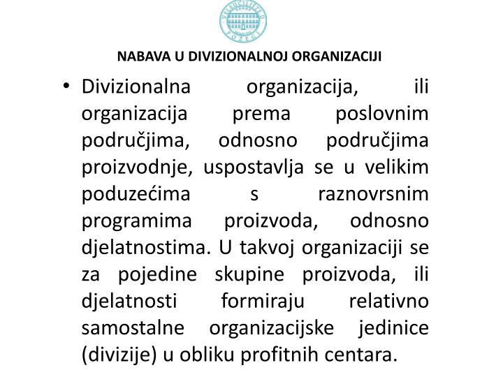 NABAVA U DIVIZIONALNOJ ORGANIZACIJI
