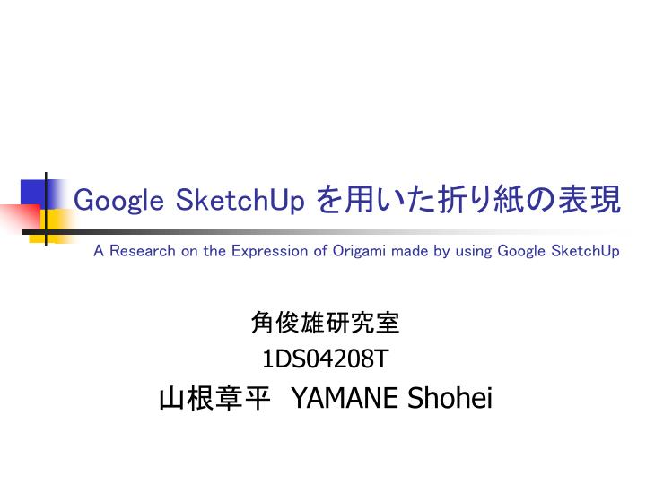 Google sketchup a research on the expression of origami made by using google sketchup