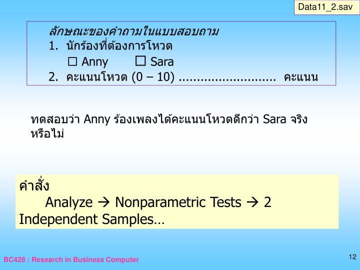 Data11_2.sav