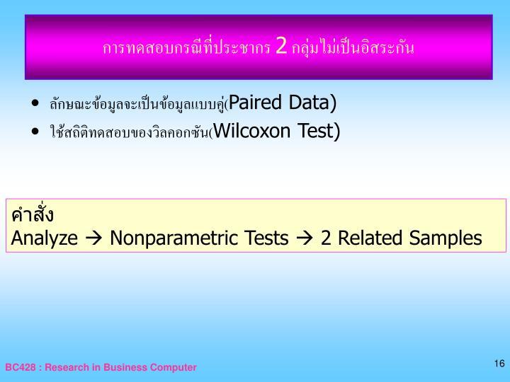 การทดสอบกรณีที่ประชากร