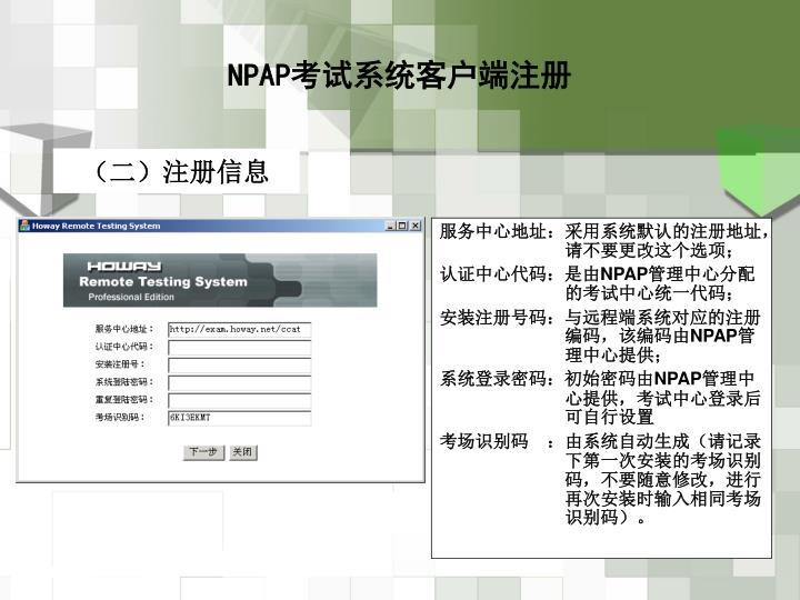服务中心地址:采用系统默认的注册地址, 请不要更改这个选项;