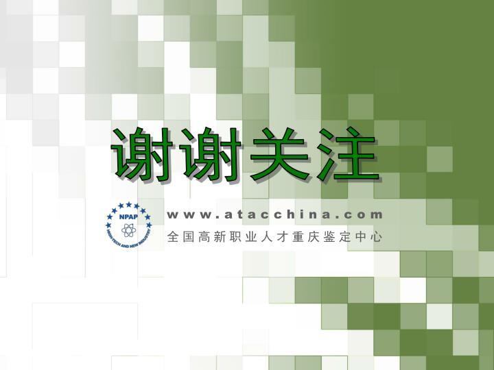 www.atacchina.com