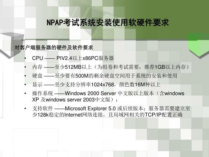 CPU  PIV2.4