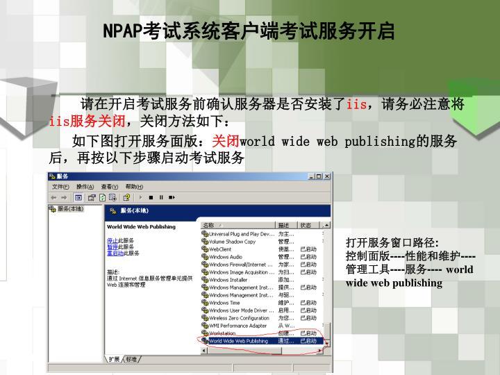 请在开启考试服务前确认服务器是否安装了