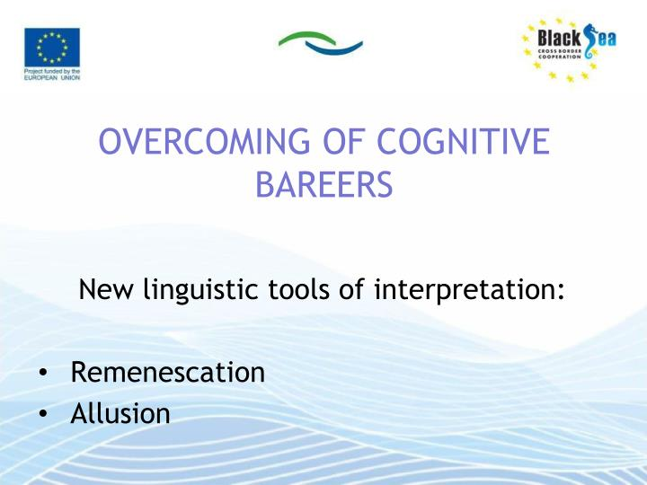 OVERCOMING OF COGNITIVE BAREERS