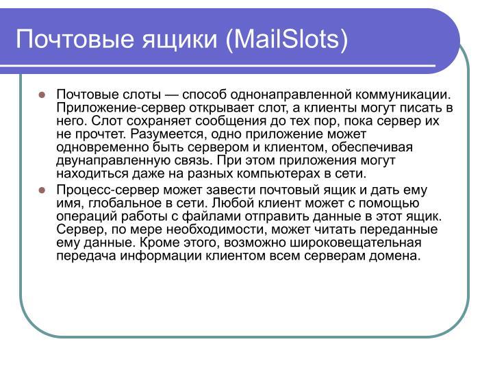 Почтовые ящики (MailSlots)
