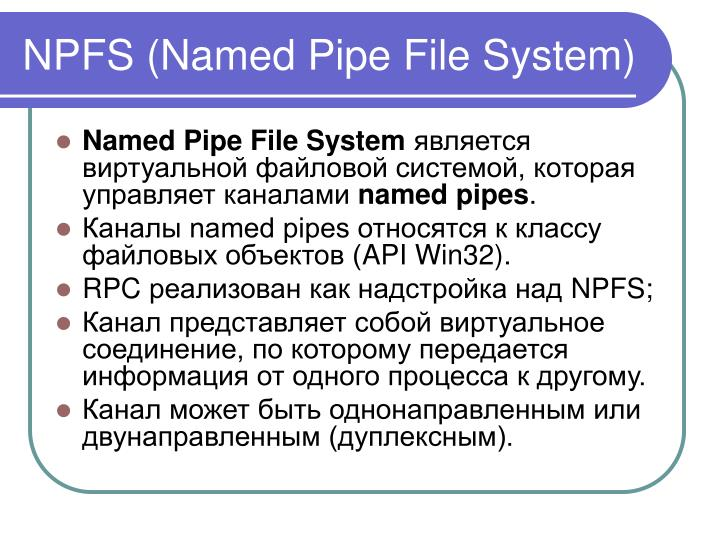 NPFS (Named Pipe File System)